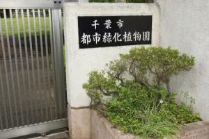 仁戸名自治会HP用NO1